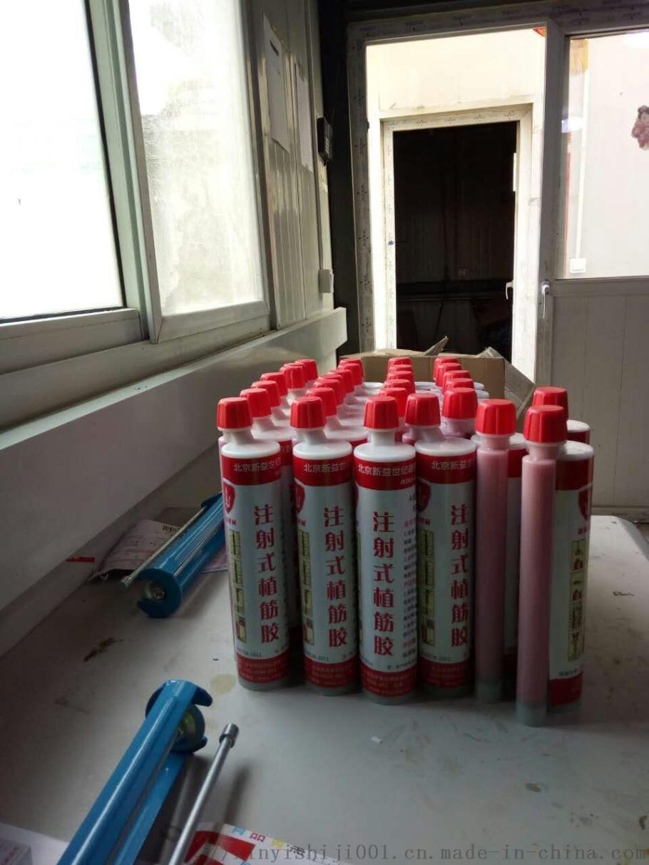 北京昌平區注射式植筋膠廠家112522015