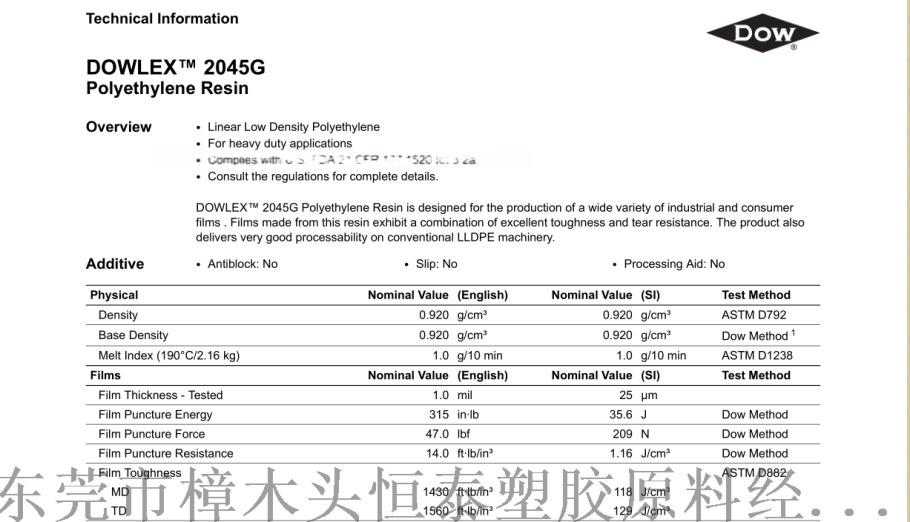 进口LLDPE美国盛禧奥(斯泰隆)2045G耐寒PE113865225