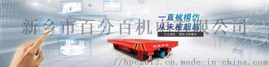 新乡磷铁锂电池换轨平车 kpx蓄电池地轨车单价111129812