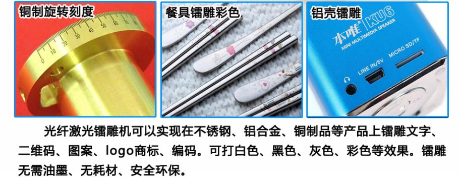 光纖鐳射打標機詳情(新版1)02.jpg