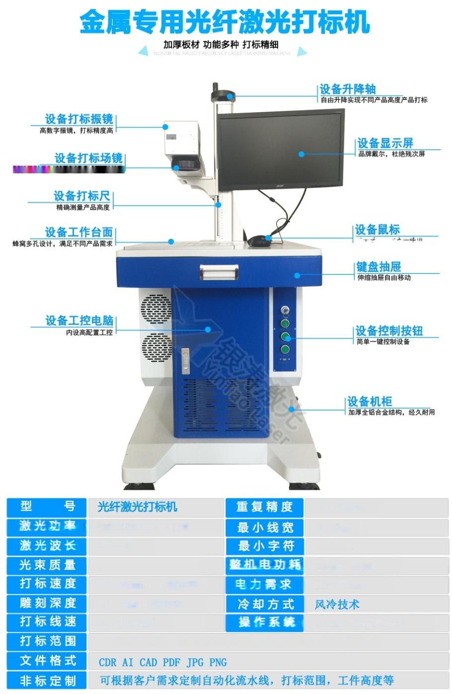 光纖鐳射打標機詳情(新版)_03.jpg