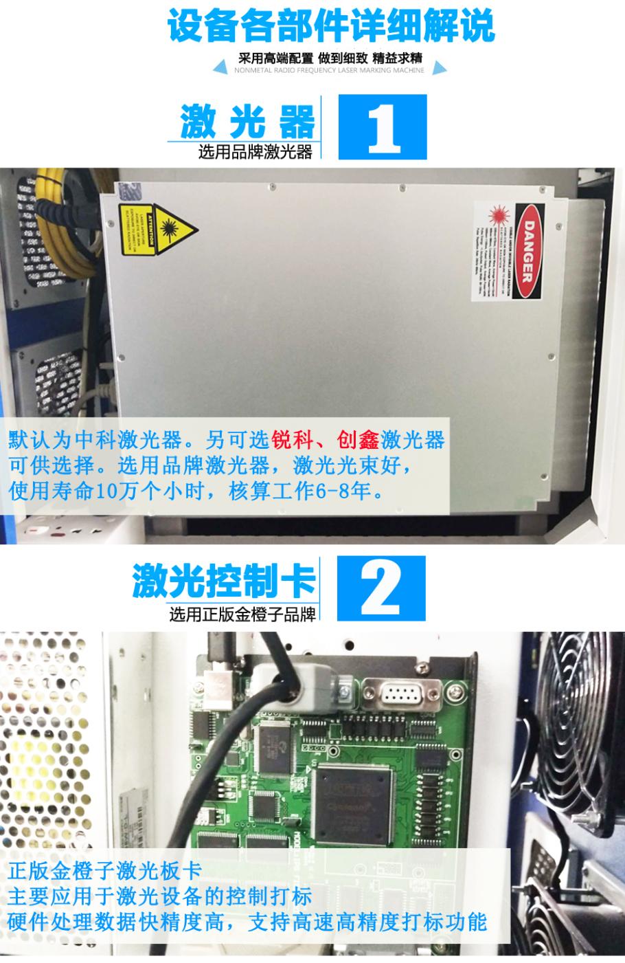 光纖鐳射打標機詳情(新版)_04.jpg