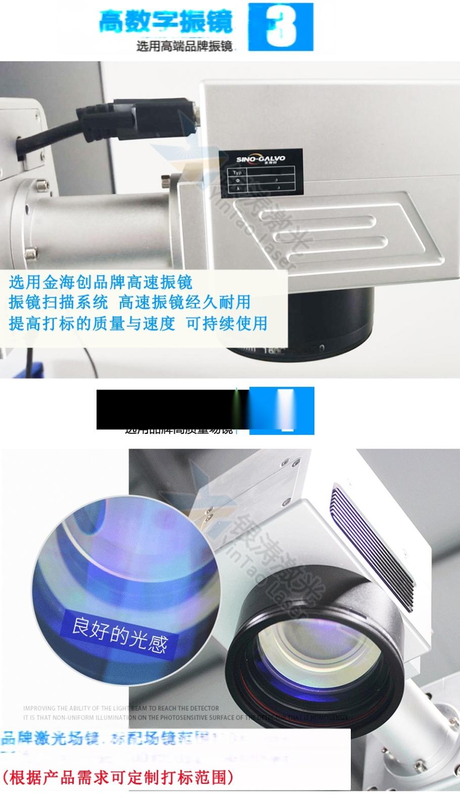 光纖鐳射打標機詳情(新版)_05.jpg