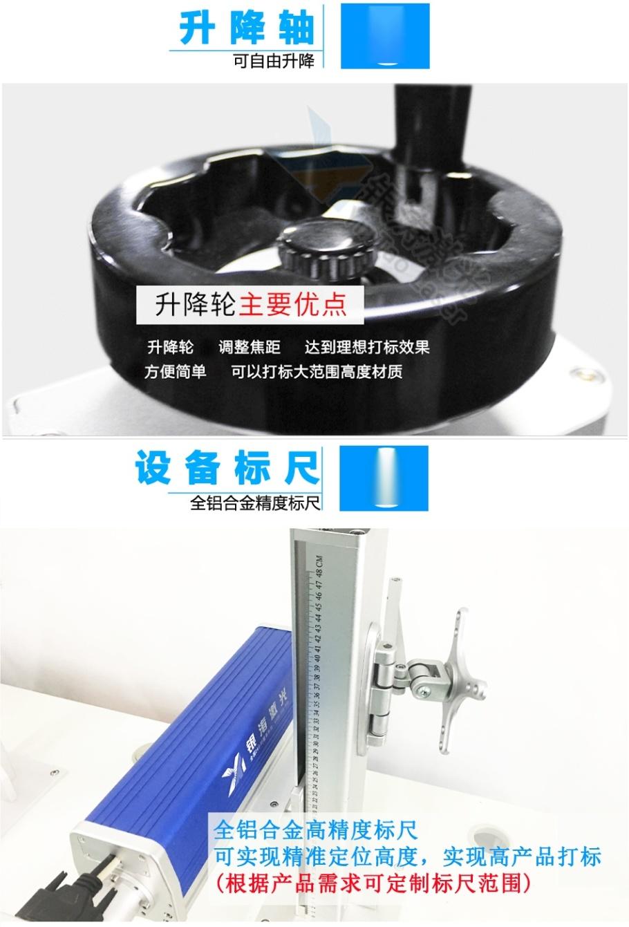 光纖鐳射打標機詳情(新版)_06.jpg