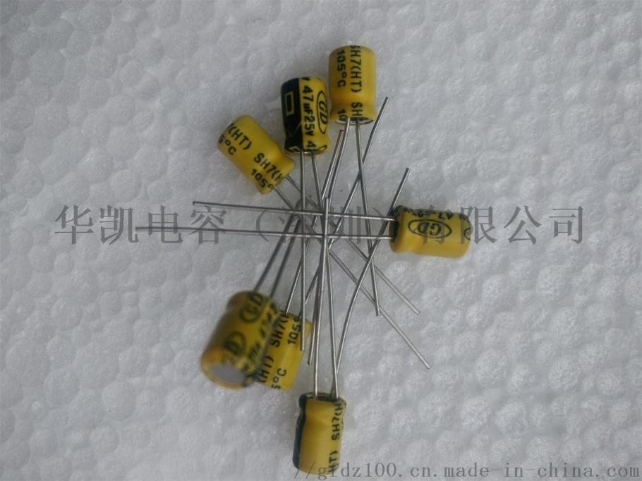 鋁電解電容器47uf35v尺寸5x5856437575
