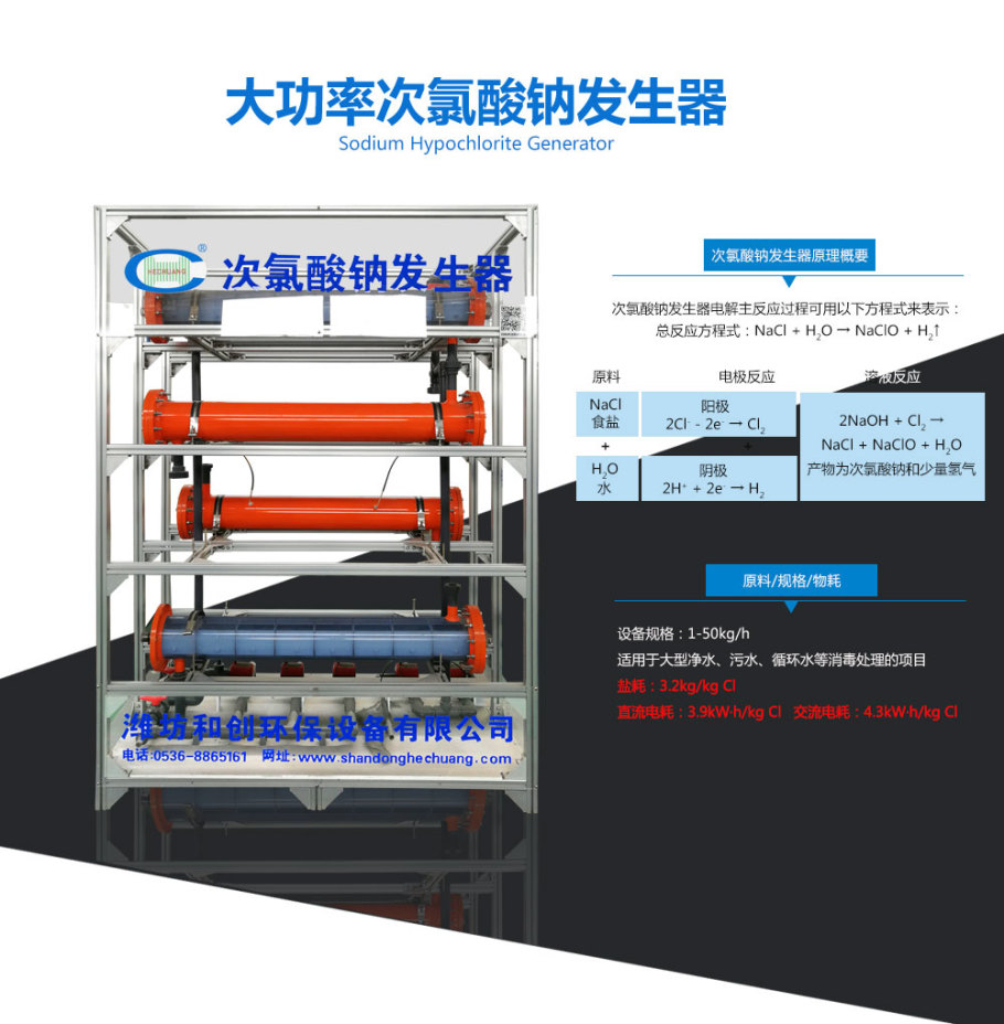 20kg/h次氯酸鈉發生器