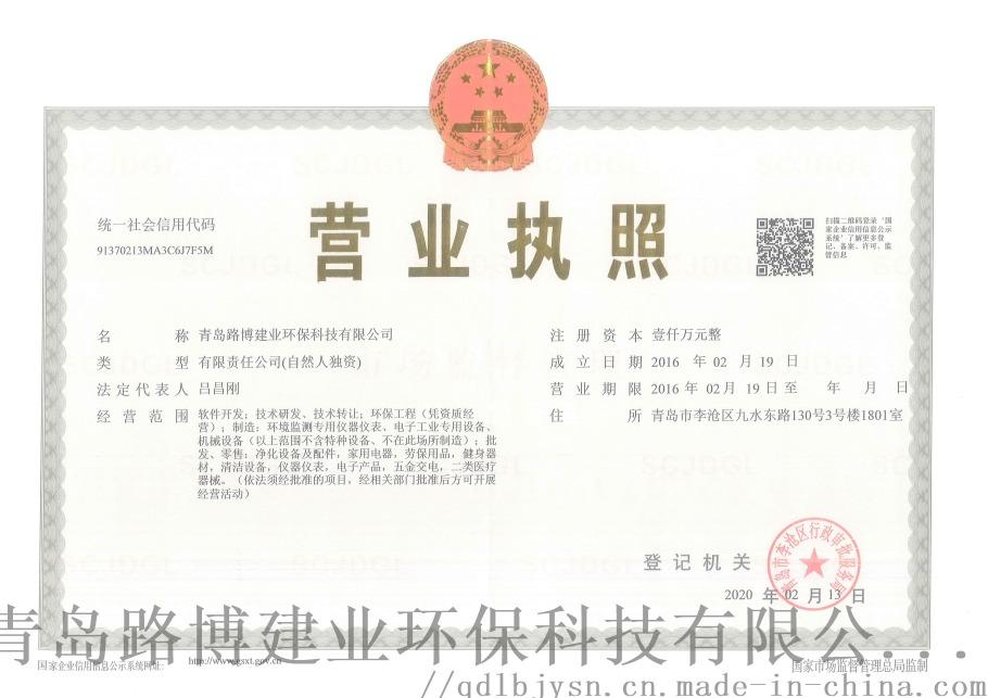 青岛路博建业环保科技有限公司营业执照正本-2020.2.13.jpg
