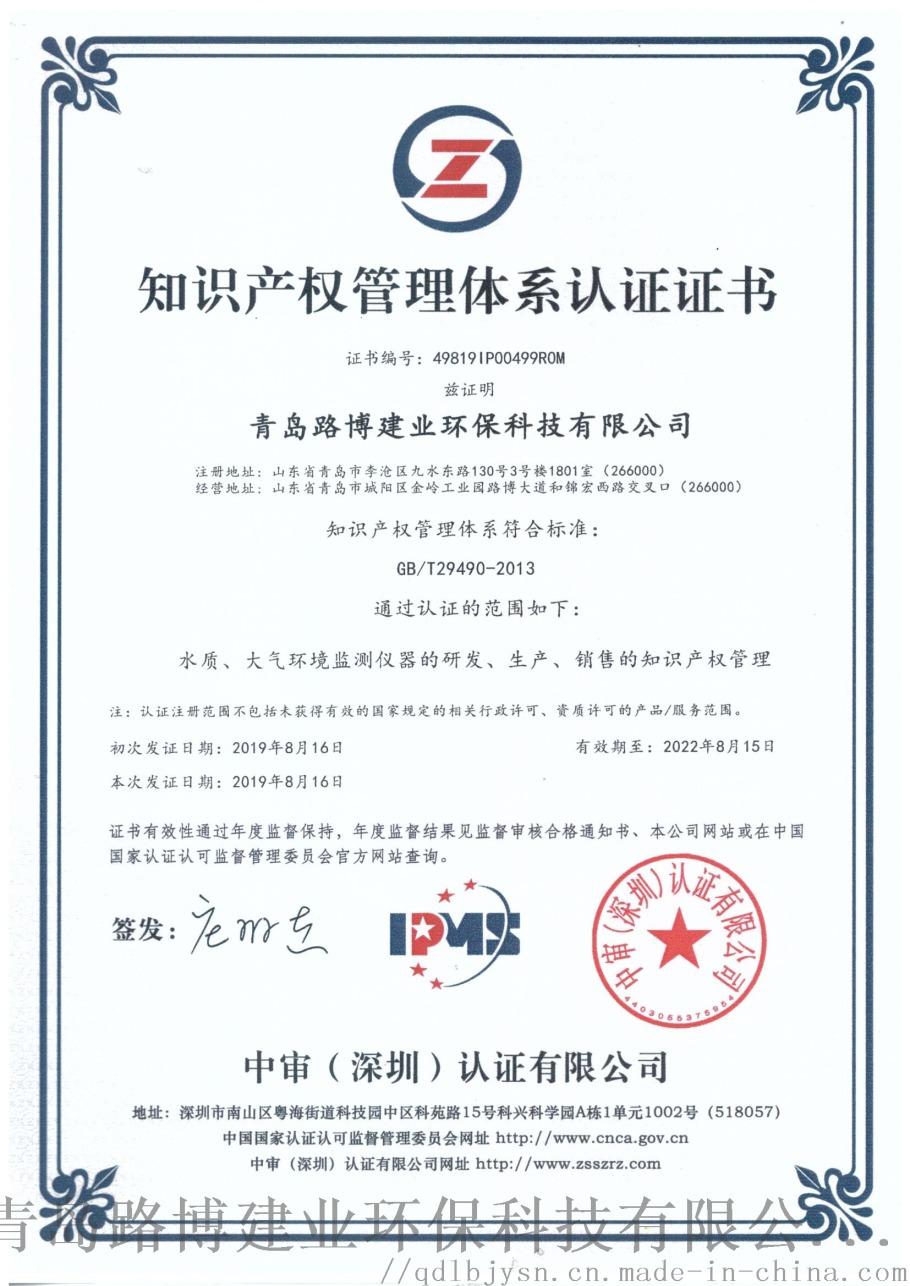 知识产权管理体系认证证书-青岛路博建业环保科技有限公司.jpg