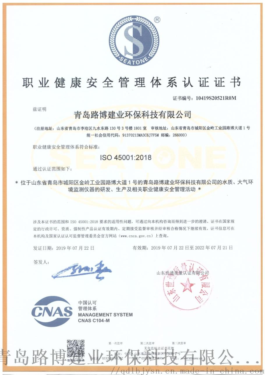 职业健康安全管理体系认证证书中文版-2019.7.22.jpg