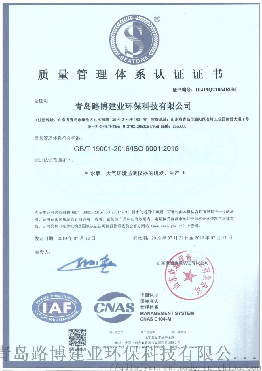 质量管理体系认证证书中文版-2019.7.22.jpg