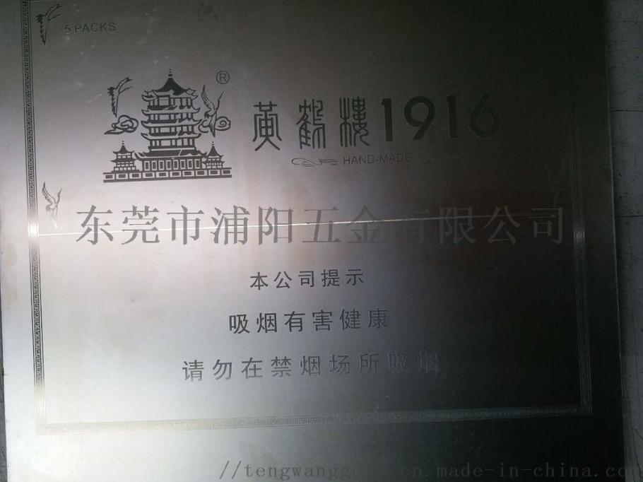 东莞大岭山蚀刻,大岭山蚀刻厂,大岭山蚀刻,铜片腐蚀805299925
