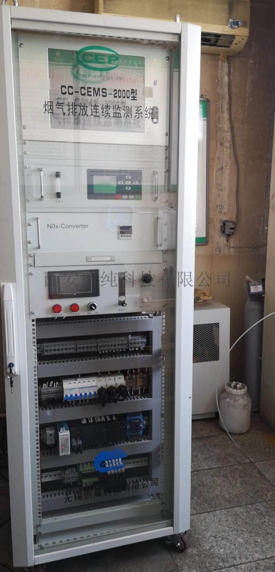 超低煙氣CEMS煙氣在線監測系統 在線監測廠家846733882