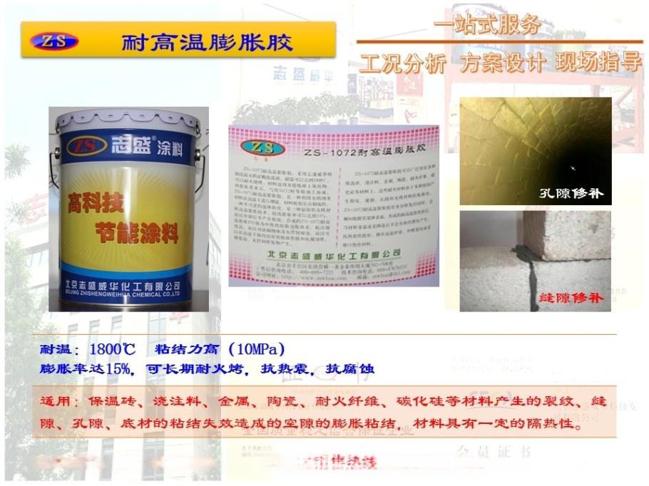 窯爐裂紋修補膠 窯爐補縫劑118794035
