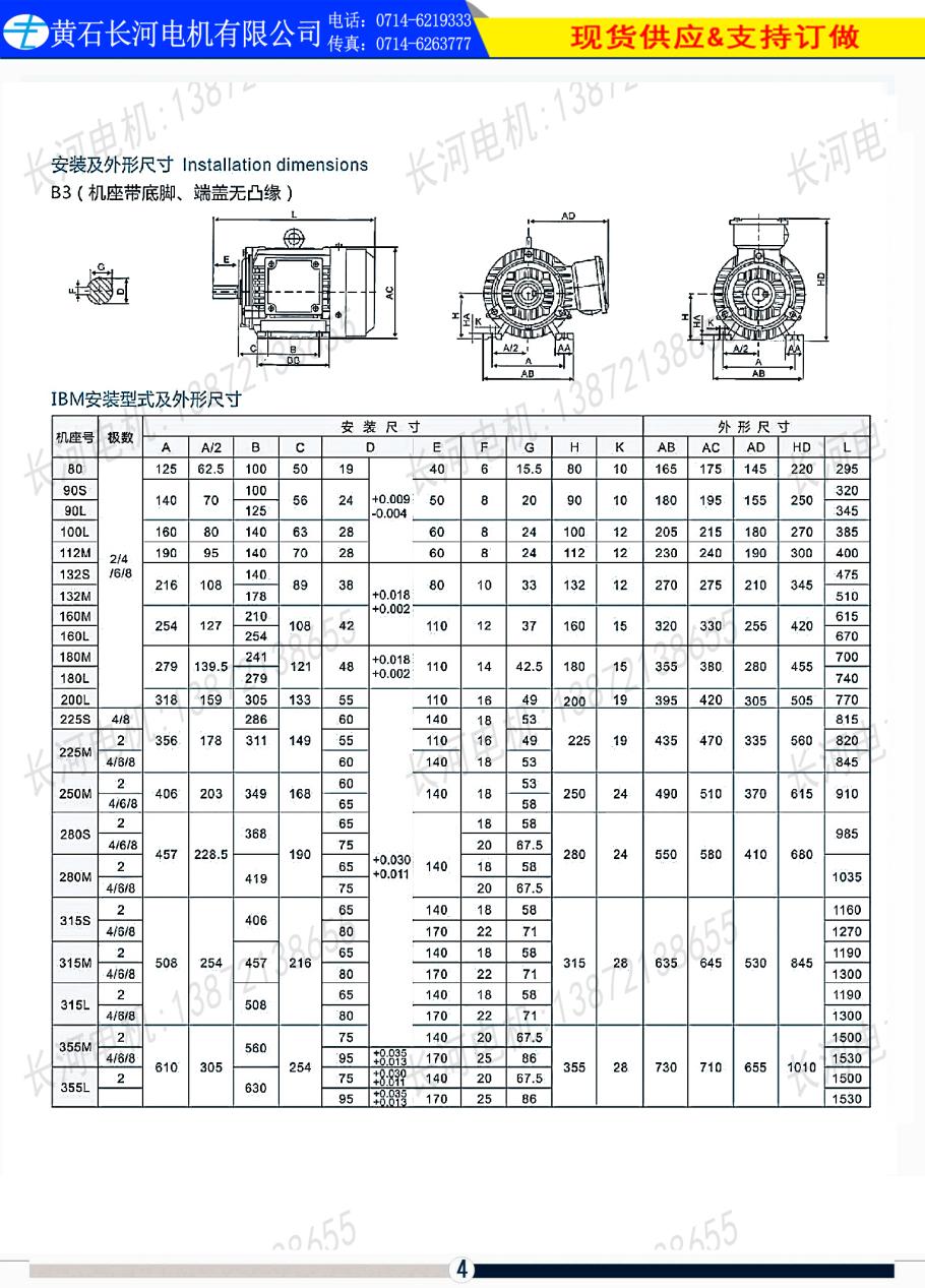 永磁同步電機(長河電機)_05.jpg