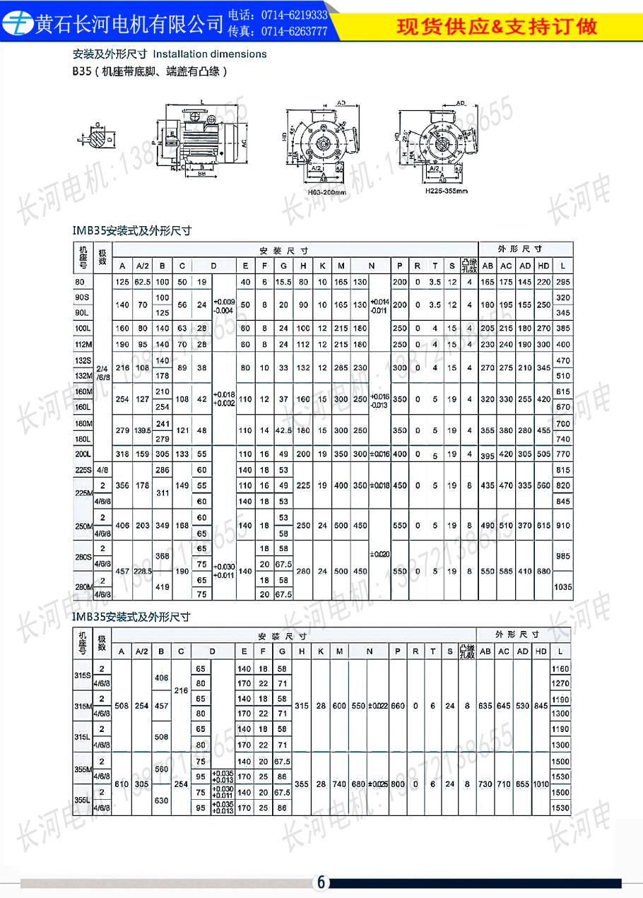 永磁同步電機(長河電機)_07.jpg