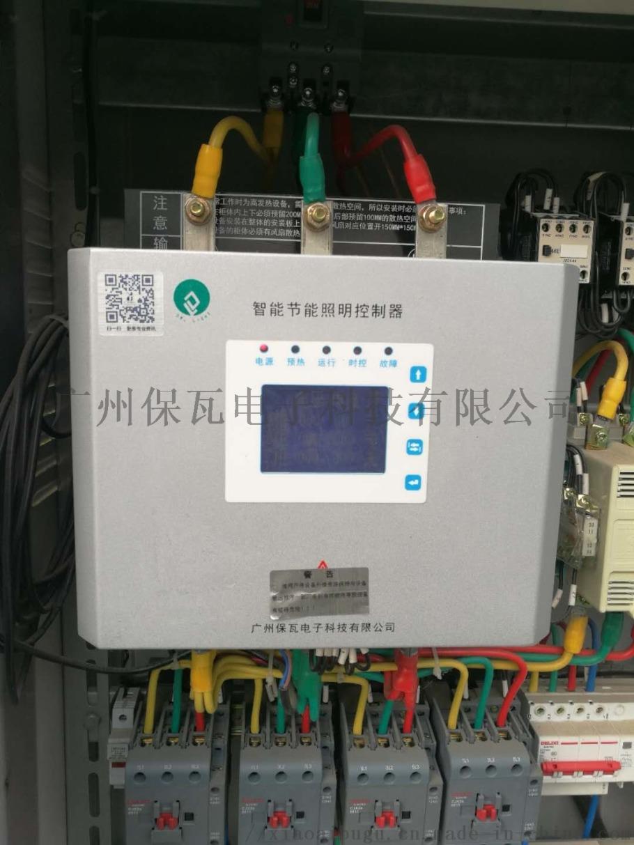 照明控制器SLC-3-16093963255