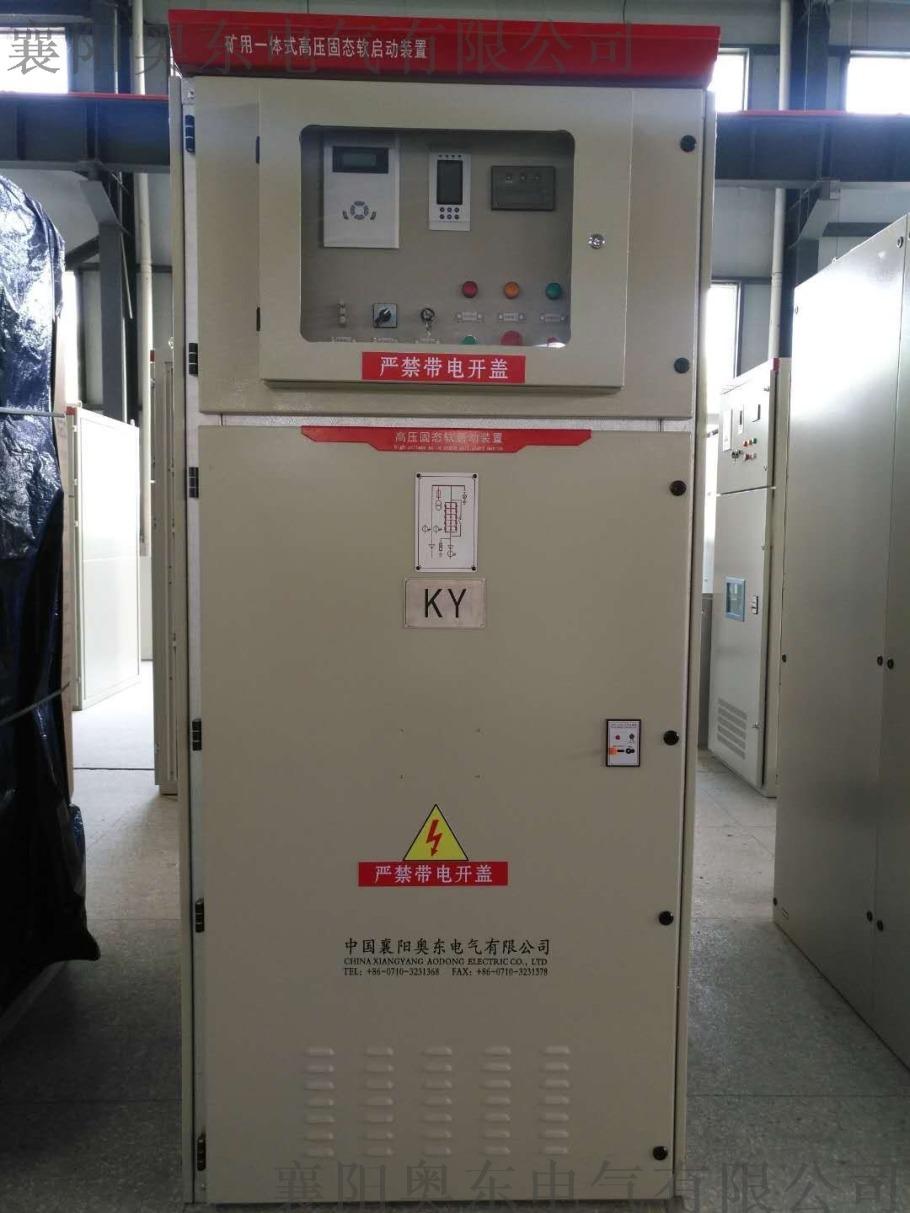 KY型高压固态软启动柜.jpg