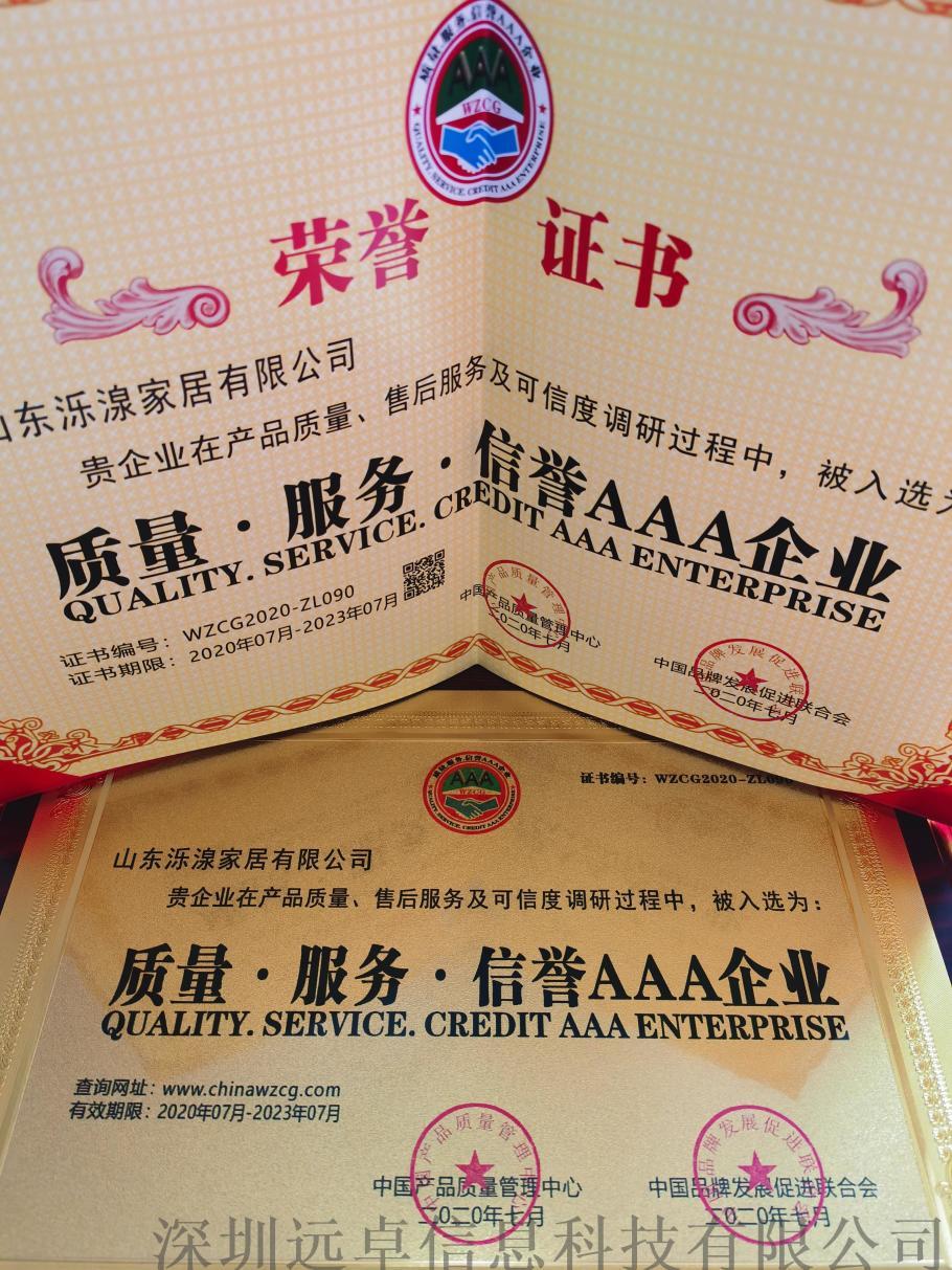 质量服务信誉AAA企业.jpg