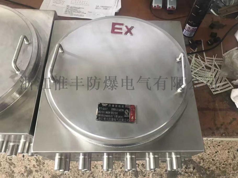 非標304不鏽鋼防爆配電箱BXMD-4K-