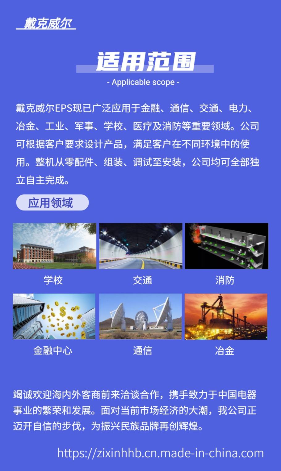 企业官网品牌介绍宣传产品推广长图-4.png