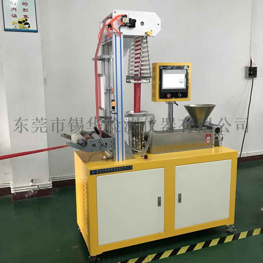 XH-430B小型吹膜试验机塑料专用哪家专业73272895