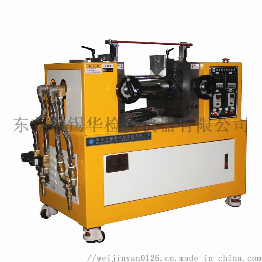 東莞雙輥橡膠開煉機價格XH-40177676185