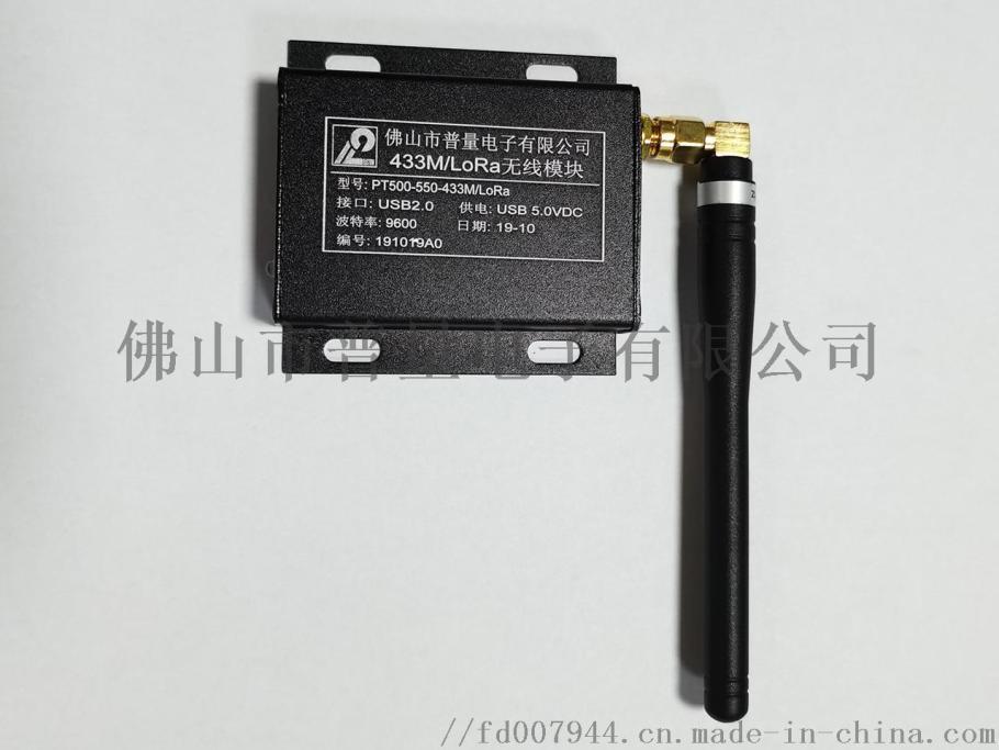 PT500-550-lora-19.jpg