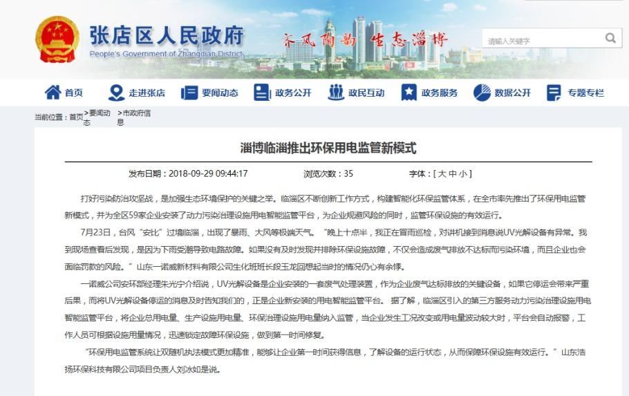 宁夏中卫环保用电实时监测方案文件129253225
