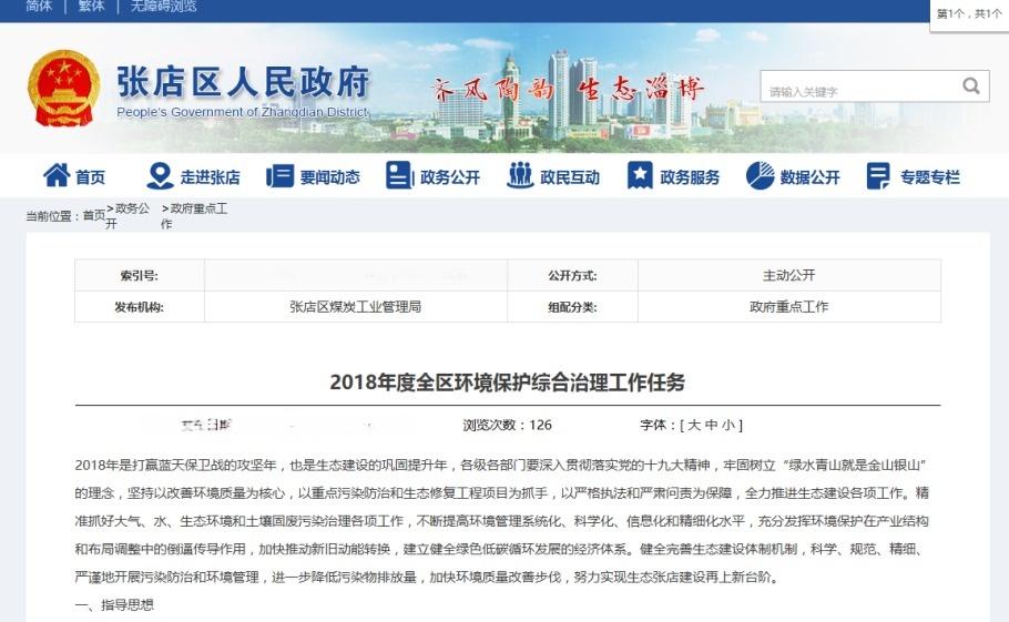 宁夏中卫环保用电实时监测方案文件129253235