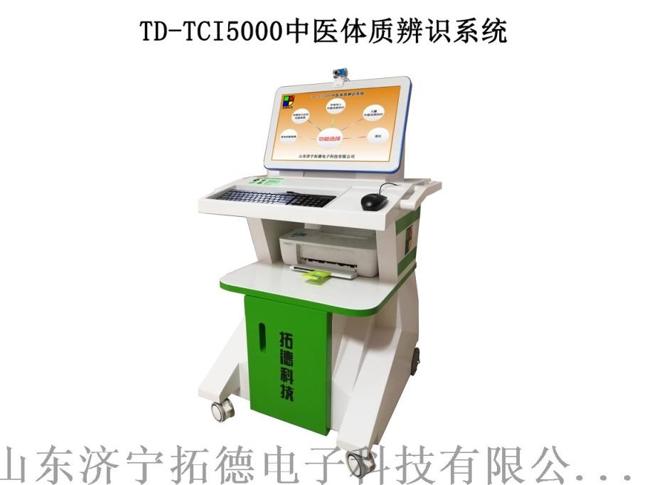 TD-TCI5000中医体质辨识系统.jpg