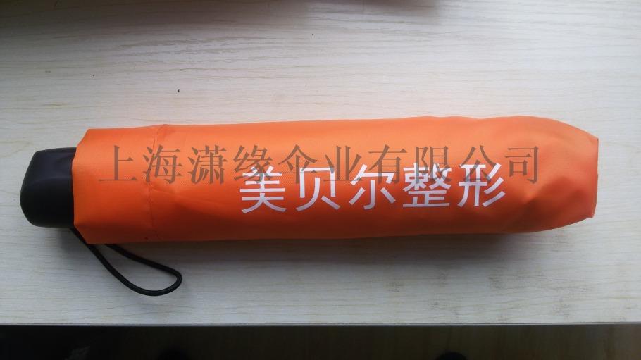 实用防紫外线折叠伞 晴雨用折叠伞定制厂家批130736652