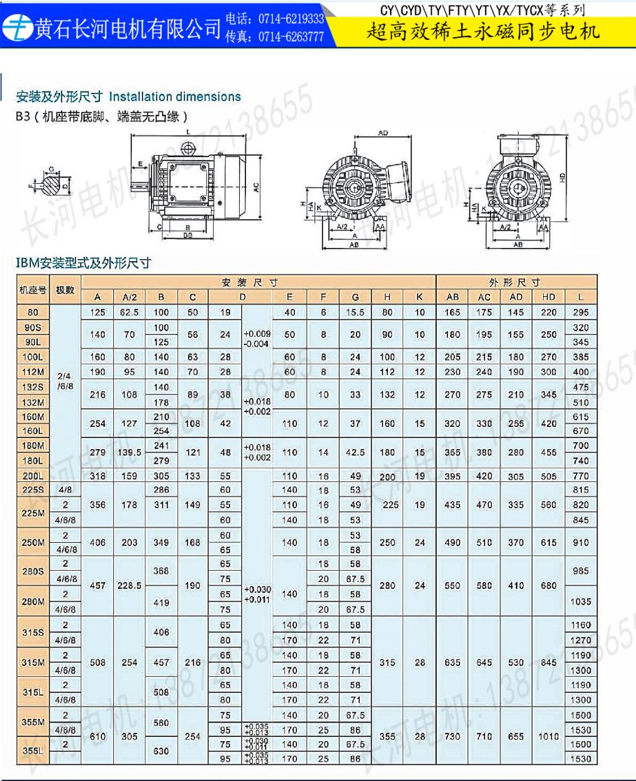 永磁同步电机(含水印)_05.jpg