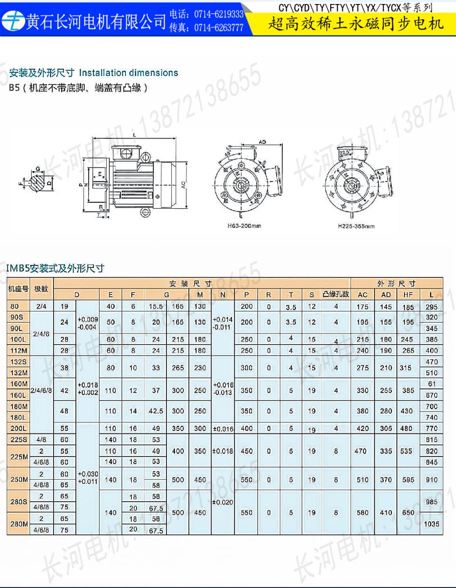 永磁同步电机(含水印)_06.jpg