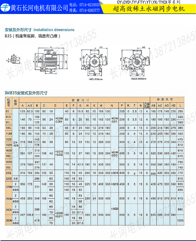 永磁同步电机(含水印)_07.jpg