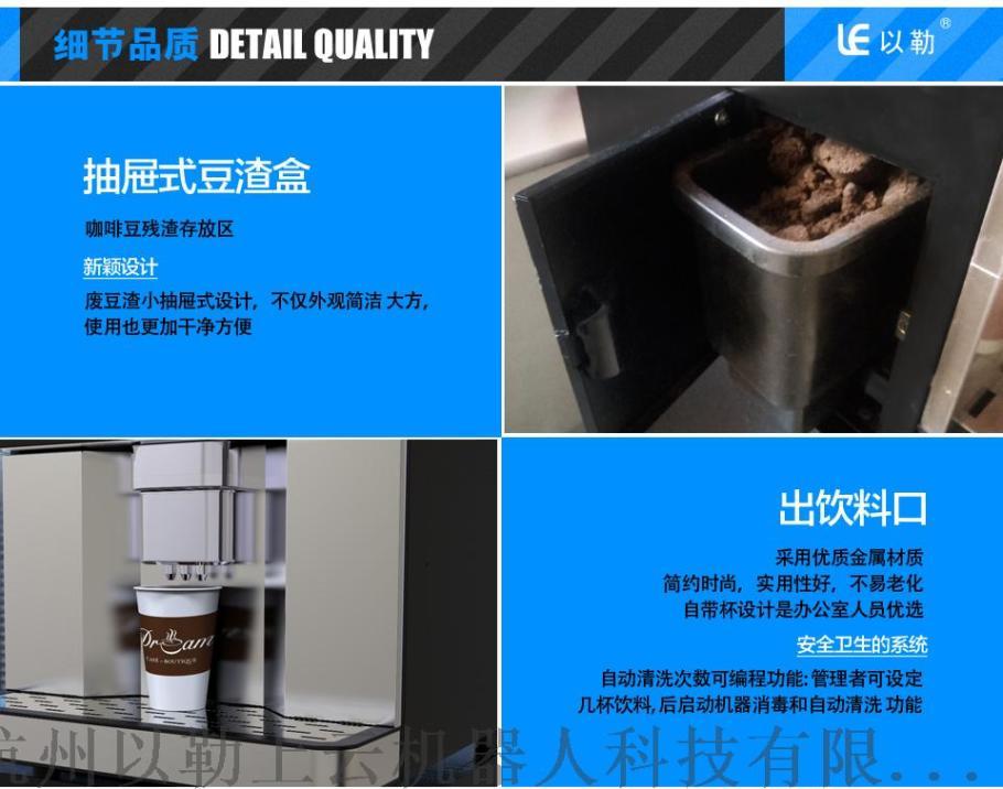 辦公室專用臺式小型現磨咖啡機LE307A133429165