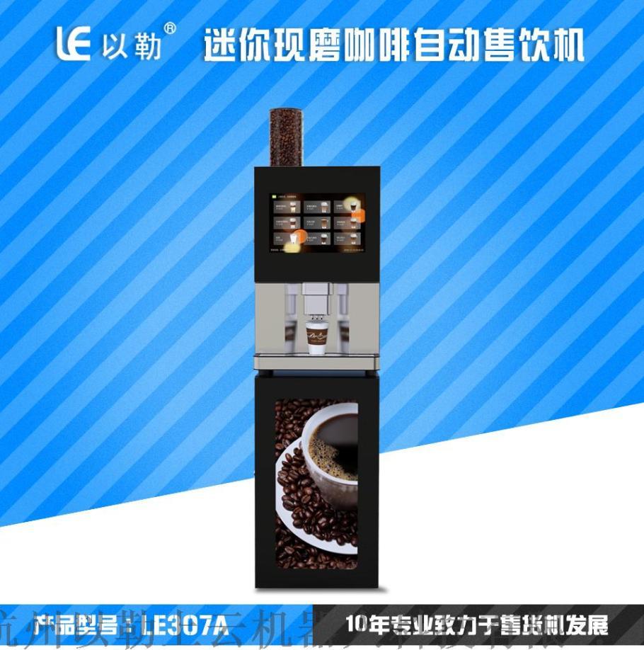 辦公室專用臺式小型現磨咖啡機LE307A133429145