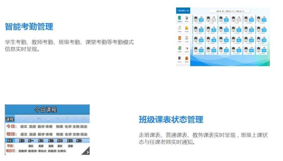 电子班牌系统   捷智创优 电子班牌系统107829662