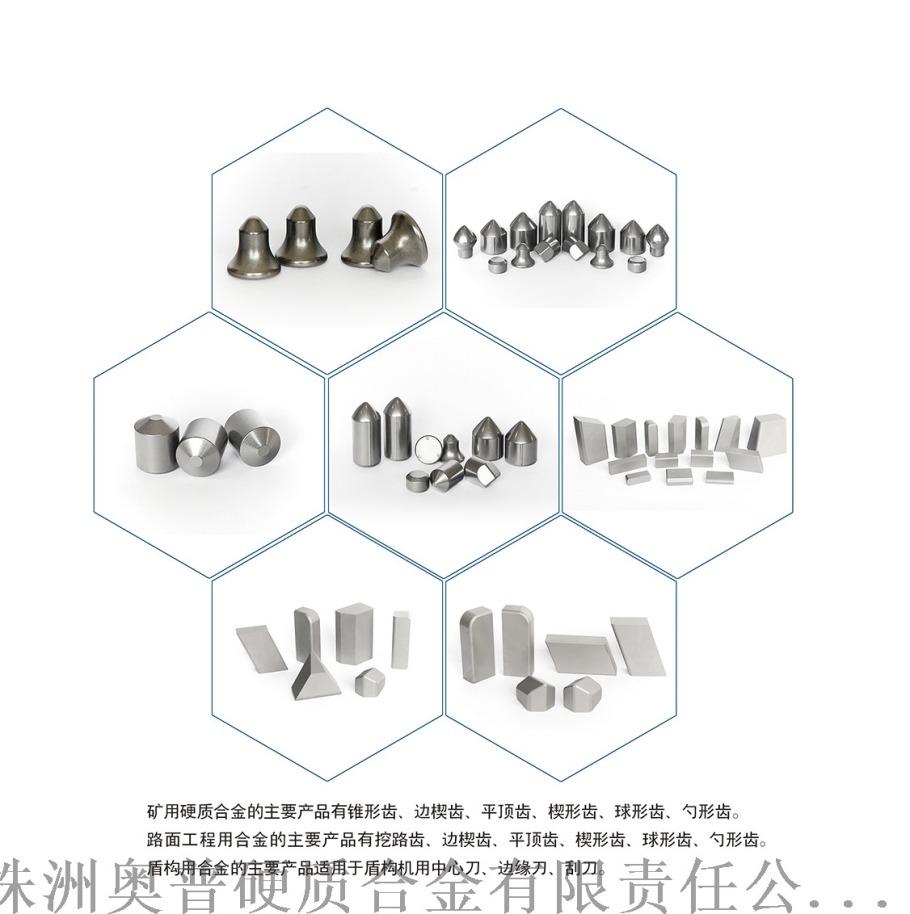 矿用硬质合金拼图.JPG