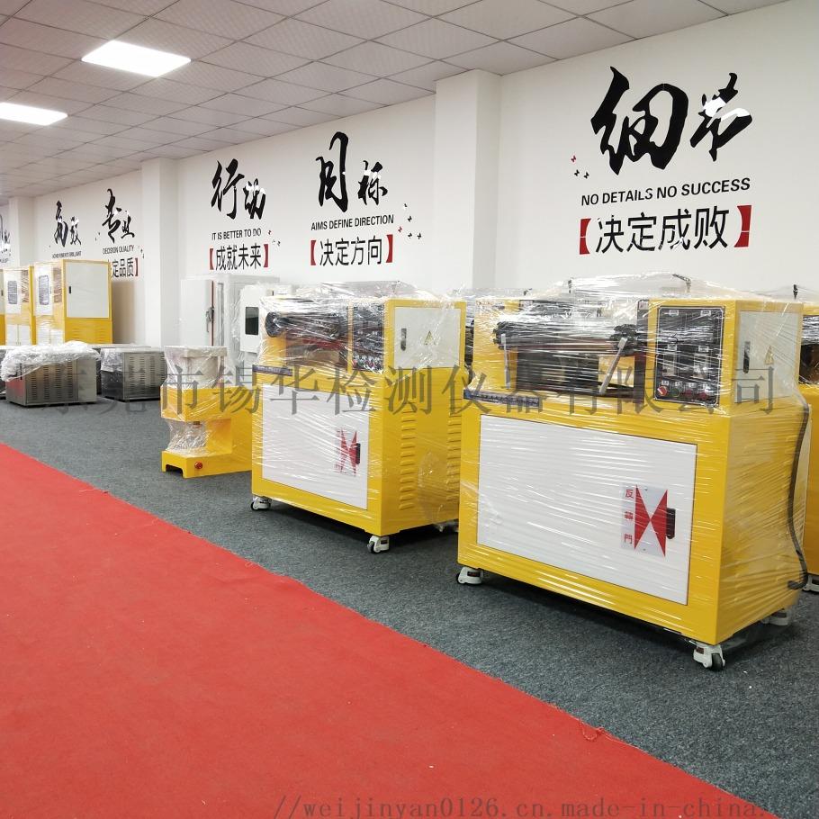 开炼机 实验室开炼机 实验室小型开炼机885709825