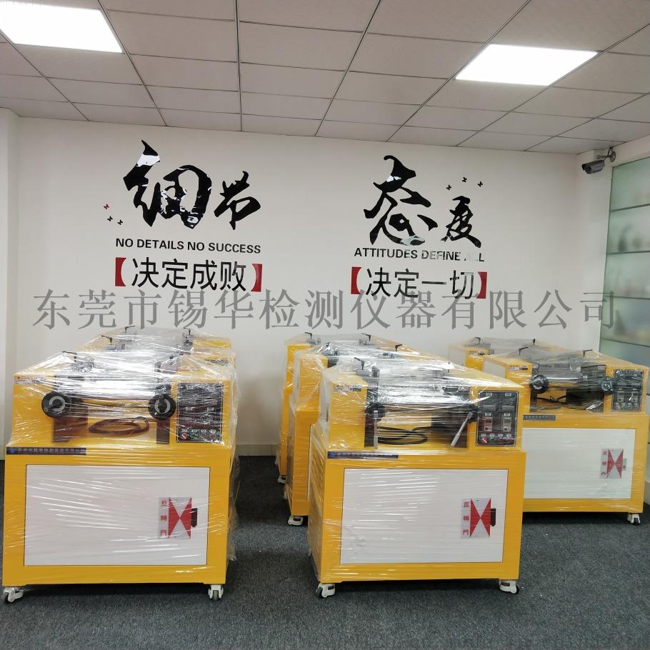 开炼机 实验室开炼机 实验室小型开炼机885709815