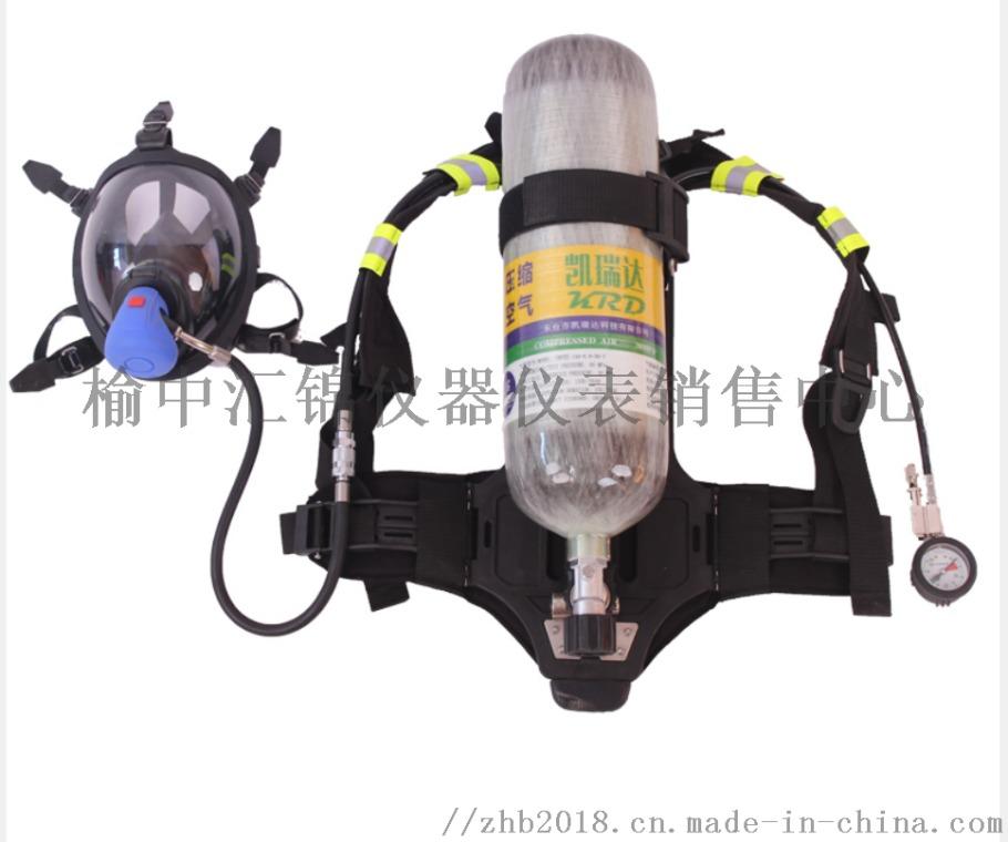 西安正壓式空氣呼吸器諮詢:13572886989903197655