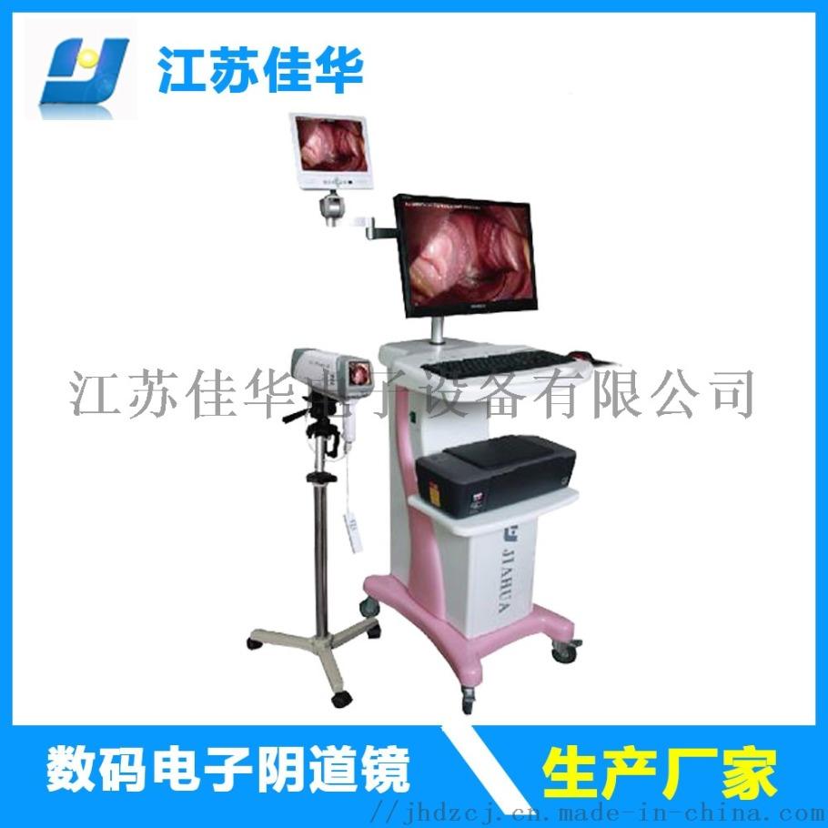 供应数码电子阴道镜妇科检查仪妇科门诊专用仪器154491505