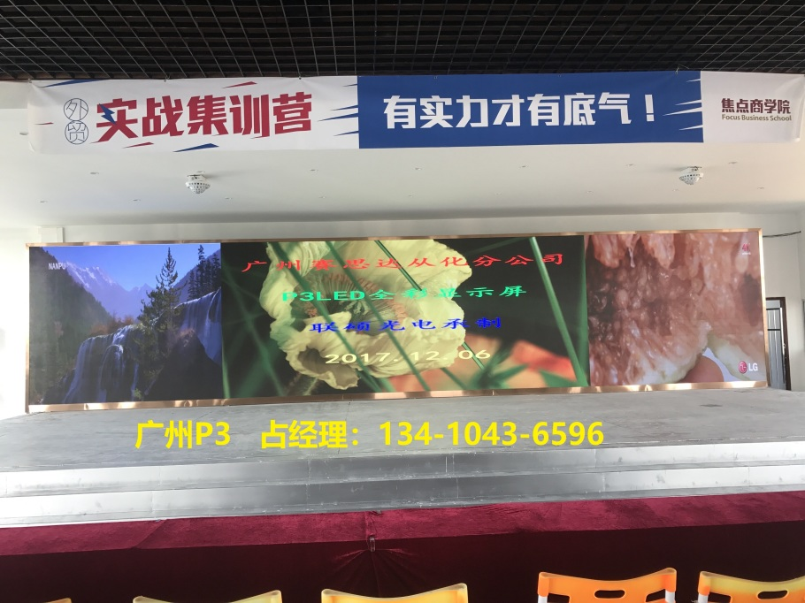 P2显示器137005185