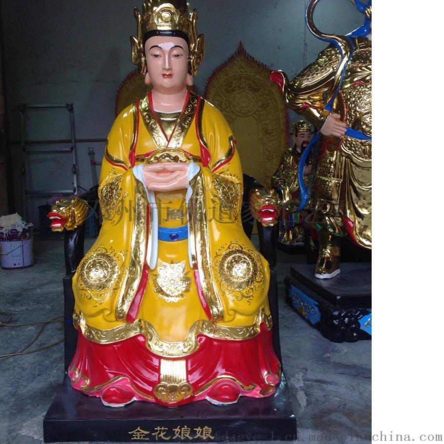 九龙圣母佛像 三宵娘娘佛像     无极  873082502