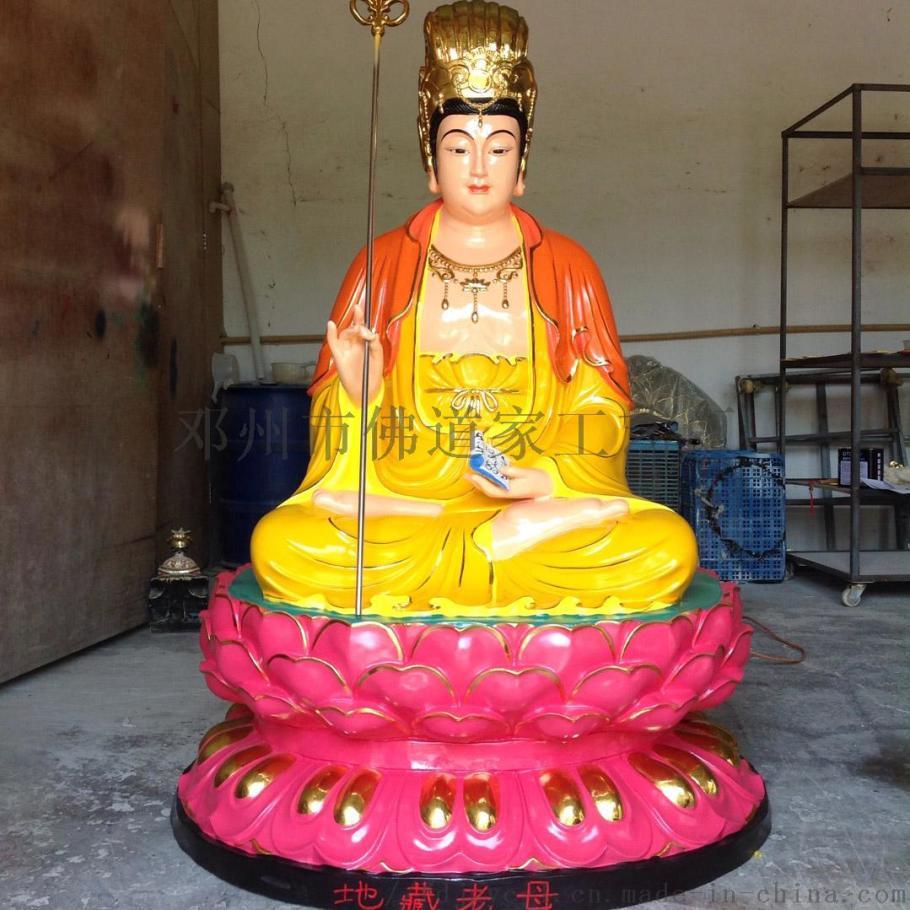 地藏   送子娘娘神像 彩绘观音  873063032