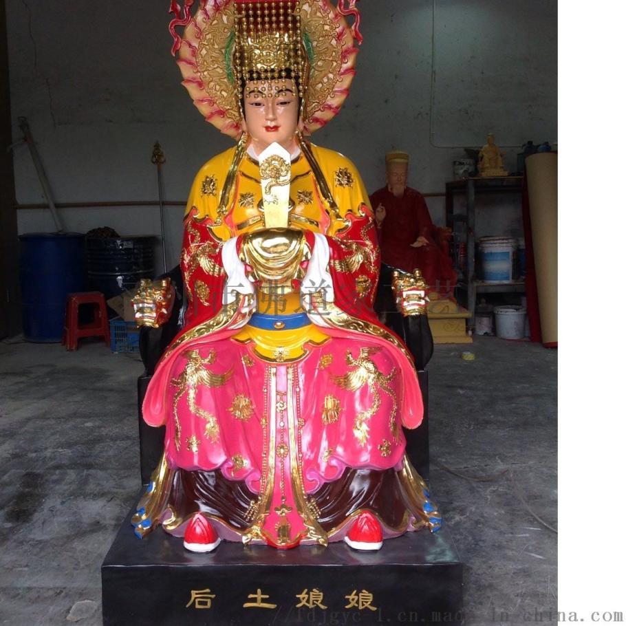 地母娘娘神像 后土娘娘佛像厂 后土圣母神像873028062