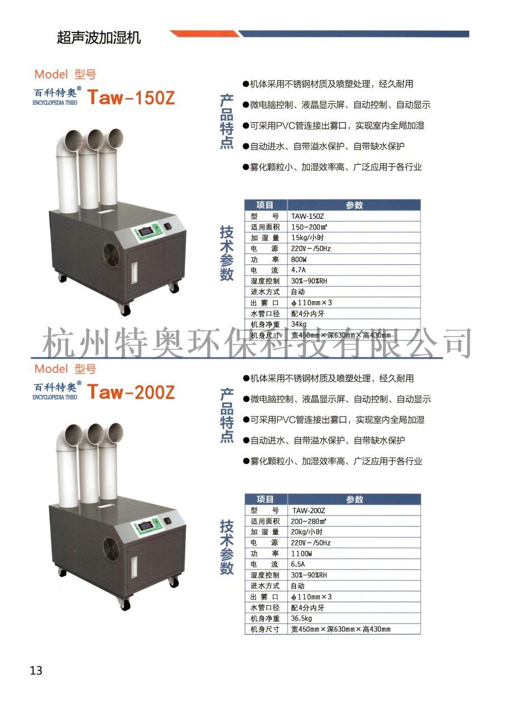 超声波加湿机100z   150z.jpg