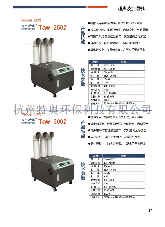 超声波加湿机250z,00z.jpg