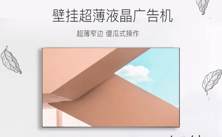壁挂液晶拼接屏详情页_03_切图上_20180410_