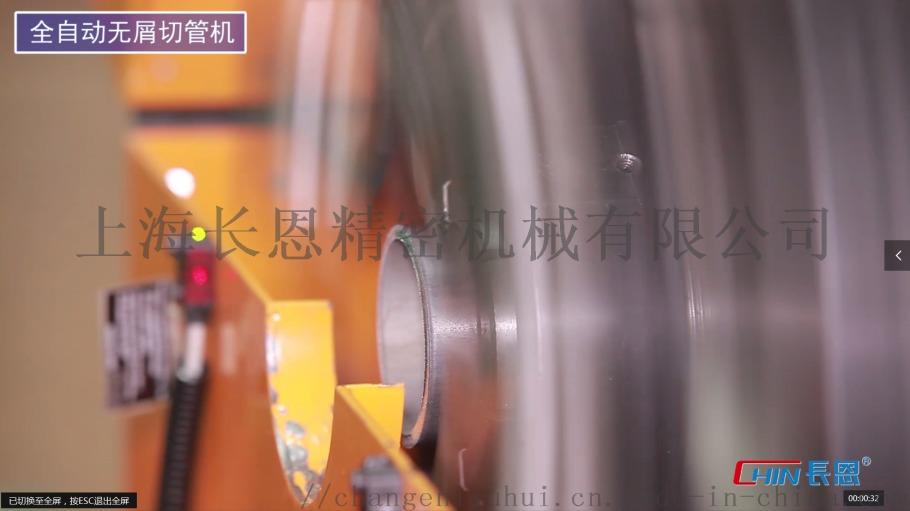 金属圆管无屑切管机 上海长恩无屑切管机862836702